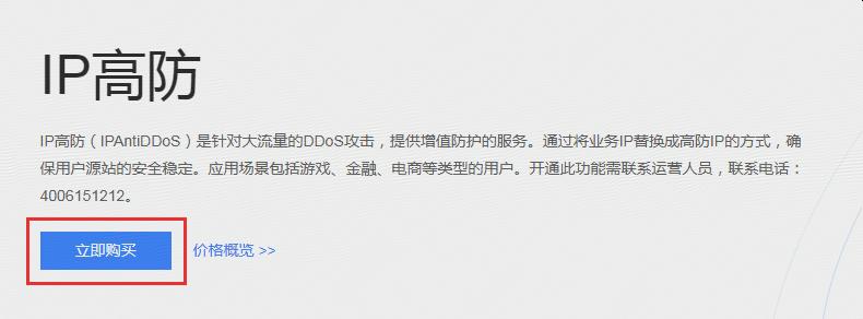 京东云:0.01元100M带宽高防IP一个月