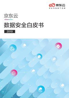 京东云数据安全白皮书